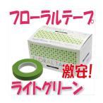 「即納」 フローラルテープ フローラテープ プリザーブドフラワー 材料 花材 「ライトグリーン 箱 12本入」 花材 カートン ポピー