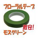 「即納」 フローラルテープ フローラテープ プリザーブドフラワー 材料 花材 「モスグリーン 小分け 1本」 ポピー
