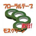 「即納」 フローラルテープ フローラテープ プリザーブドフラワー 材料 花材 「モスグリーン 小分け 4本入」 ポピー