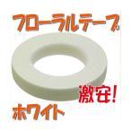 フローラルテープ フローラテープ ホワイト 小分け 1本 ポピー