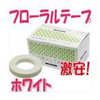 「即納」 フローラルテープ フローラテープ プリザーブドフラワー 材料 花材 「ホワイト 箱 12本入」 花材 カートン ポピー