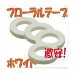 「即納」 フローラルテープ フローラテープ プリザーブドフラワー 材料 花材 「ホワイト 小分け 4本入」 ポピー