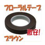 「即納」 フローラルテープ フローラテープ プリザーブドフラワー 材料 花材 「ブラウン 小分け 1本」 ポピー