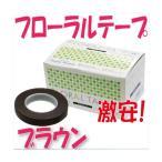 「即納」 フローラルテープ フローラテープ プリザーブドフラワー 材料 花材 「ブラウン 箱 12本入」 カートン ポピー