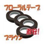 「即納」 フローラルテープ フローラテープ プリザーブドフラワー 材料 花材 「ブラウン 小分け 4本入」 ポピー