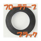 「即納」 プリザーブドフラワー 材料 フローラテープ 「ブラック 小分け 1本」 フローラルテープ 日本デキシー