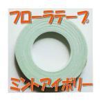 「即納」 プリザーブドフラワー 材料 フローラテープ 「ミントアイボリー 小分け 1本」 フローラルテープ 日本デキシー