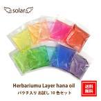 そらプリ hana oil ハーバリウム オイル レイヤー 30ml 少量パック 10色セット