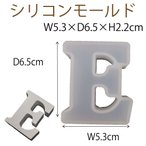 シリコンモールド レジン シリコン型 スタンドアルファベット E 1個 60×49×20mm 固まるハーバリウム