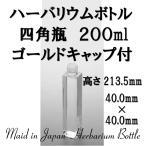ハーバリウム用ガラス瓶 四角瓶 200ml 1本入 キャップ・箱付き