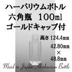 ハーバリウム用ガラス瓶 六角瓶 100ml 1本入 キャップ・箱付き