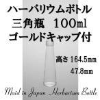 ハーバリウム用ガラス瓶 Mサイズ 100ml トライアングル 三角  1本  キャップ 箱付き