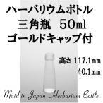 ハーバリウム用ガラス瓶 三角瓶 50ml 1本入 キャップ・箱付き