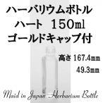 ハーバリウム用ガラス瓶 ハート Mサイズ 1本入 キャップ・箱付き