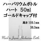 ハーバリウム用ガラス瓶 ハート Sサイズ 1本入 キャップ・箱付き