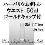 ハーバリウム用ガラス瓶 ウエスト Sサイズ 1本入 キャップ・箱付き