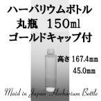 ハーバリウム用ガラス瓶 丸ビン Mサイズ 1本入 キャップ・箱付き