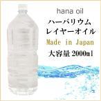 ハーバリウム オイル レイヤー クリア 2000ml 1本 ペットボトル
