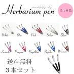 ハーバリウムボールペン 10本セット 製作キット 全4色