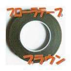 「即納」 フローラテープ フローラルテープ プリザーブドフラワー 材料 花材 「ブラウン 小分け 1本」 日本デキシー