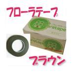 「即納」 フローラテープ フローラルテープ プリザーブドフラワー 材料 花材 「ブラウン 箱 12本入」 日本デキシー