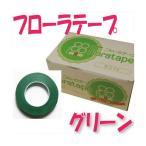 「即納」 フローラテープ フローラルテープ プリザーブドフラワー 材料 花材 「グリーン 箱 12本入」 花材 カートン 日本デキシー