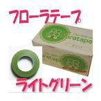 「即納」 フローラテープ フローラルテープ プリザーブドフラワー 材料 花材 「ライトグリーン 箱 12本入」 カートン 日本デキシー