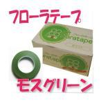 「即納」 フローラテープ フローラルテープ プリザーブドフラワー 材料 花材 「モスグリーン 箱 12本入」 花材 カートン 日本デキシー