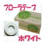 「即納」 フローラテープ フローラルテープ プリザーブドフラワー 材料 花材 「ホワイト 箱 12本入」 花材 カートン 日本デキシー