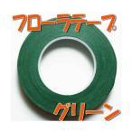 「即納」 フローラテープ フローラルテープ プリザーブドフラワー 材料 花材 「グリーン 小分け 1本」 花材 日本デキシー