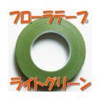 「即納」 フローラテープ フローラルテープ プリザーブドフラワー 材料 花材 「ライトグリーン 小分け 1本」 日本デキシー