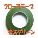「即納」 フローラテープ フローラルテープ プリザーブドフラワー 材料 花材 「モスグリーン 小分け 1本」 日本デキシー