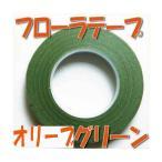 「即納」 フローラテープ フローラルテープ プリザーブドフラワー 材料 花材 「オリーブグリーン 小分け 1本」 日本デキシー