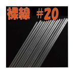 「即納」 プリザーブドフラワー 材料 裸線 ワイヤー #20 「小束 30本入」 プリザーブドフラワー 花材 地巻ワイヤー