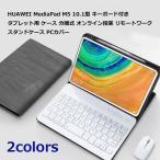 HUAWEI MediaPad M5 キーボード付き タブレット用 ケース 分離式 10インチ 10.1型 10.8型 8.4型 オンライン授業 リモートワーク スタンドケース PCカバー