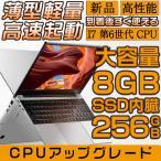 Win10 新品パソコン ノートパソコン 本体 i7-5500U メモリ8GB 新品 SSD256GB 高性能 CPU wifi  15型フルHD液晶 オンライン授業 在宅勤務 格安