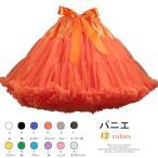 パニエ ワイヤーなし 大人 ドレス チュチュスカート ミニスカート コスプレ衣装 結婚式 ボリューム ふわふわ ふんわり スカート カラー豊富