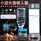 水素吸入器 水素水ボトル 純度99.9%以上 水素水生成器 1000-1400ppb 高出力 充電式 水素生成器 高性能 家庭用 水素を吸う 本格派 水素..