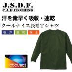 /メール便送料無料/ 自衛隊 Tシャツ メンズ ミリタリー J.S.D.F. クールナイス 長袖 Tシャツ/OD
