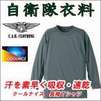 /メール便送料無料/自衛隊 Tシャツ メンズ ミリタリー J.S.D.F. クールナイス 長袖 Tシャツ/グレー