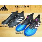 ショッピングサッカーシューズ adidas ACE17.3 PM IN BLACK/WHT(BB1764)・BLACK/BLUE(BB1762)アディダス エース 17.3 プライムメッシュ インドア フットサル サッカーシューズ