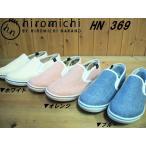 hiromichi nakano HN 369 ホワ