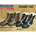 Reebok EASYTONE RUGGED CHIC リーボック イージートーン ラゲッドシック ブラック(V46321)チェスナット(V46322)