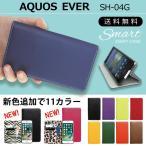 SH-04G AQUOS EVER スマート手帳型ケース/上質PUレザー/アクオスエバー sh04g アクオス エバー aquosever ケース カバー 手帳型カバー 手帳ケース スマホケース