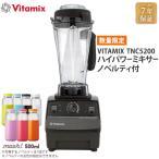 バイタミックスTNC5200ハイパワーミキサー 特典付き ブラック ジューサー スープメーカー VitaMix