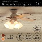 プラスモア シーリングファンライト 4灯 ウィンダブル ホワイト BIG-101-WH 照明 plusmore
