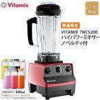 バイタミックスTNC5200ハイパワーミキサー 特典付き レッド ジューサー スープメーカー VitaMix