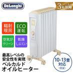デロンギ De'Longhi オイルヒーター RHJ75V0815-CR ピュアホワイト+クリームベージュ 暖房のめやす:約10〜13 畳 ゼロ風暖房