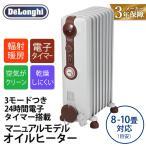 デロンギ De'Longhi オイルヒーター JR0812-BR ホワイト+ブラウン 暖房のめやす:約8〜10 畳 ゼロ風暖房