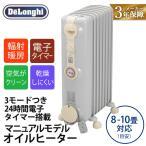 デロンギ De'Longhi オイルヒーター JR0812-CR ホワイト+クリーム 暖房のめやす:約8〜10 畳 ゼロ風暖房